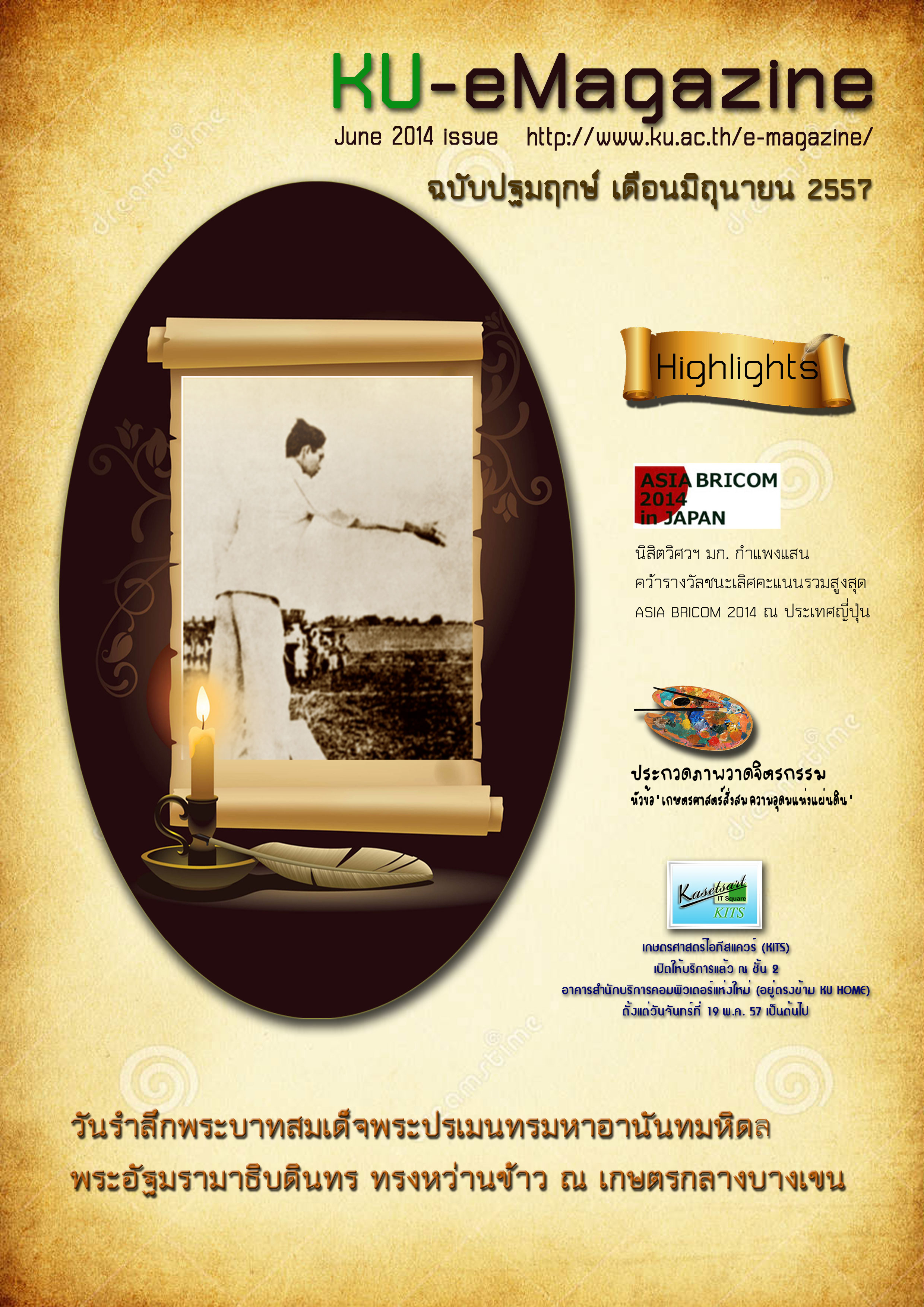 e-magazine-cover