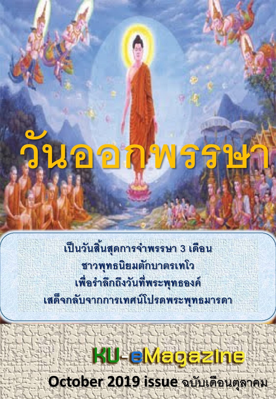 kuemagazine-october19-page-001