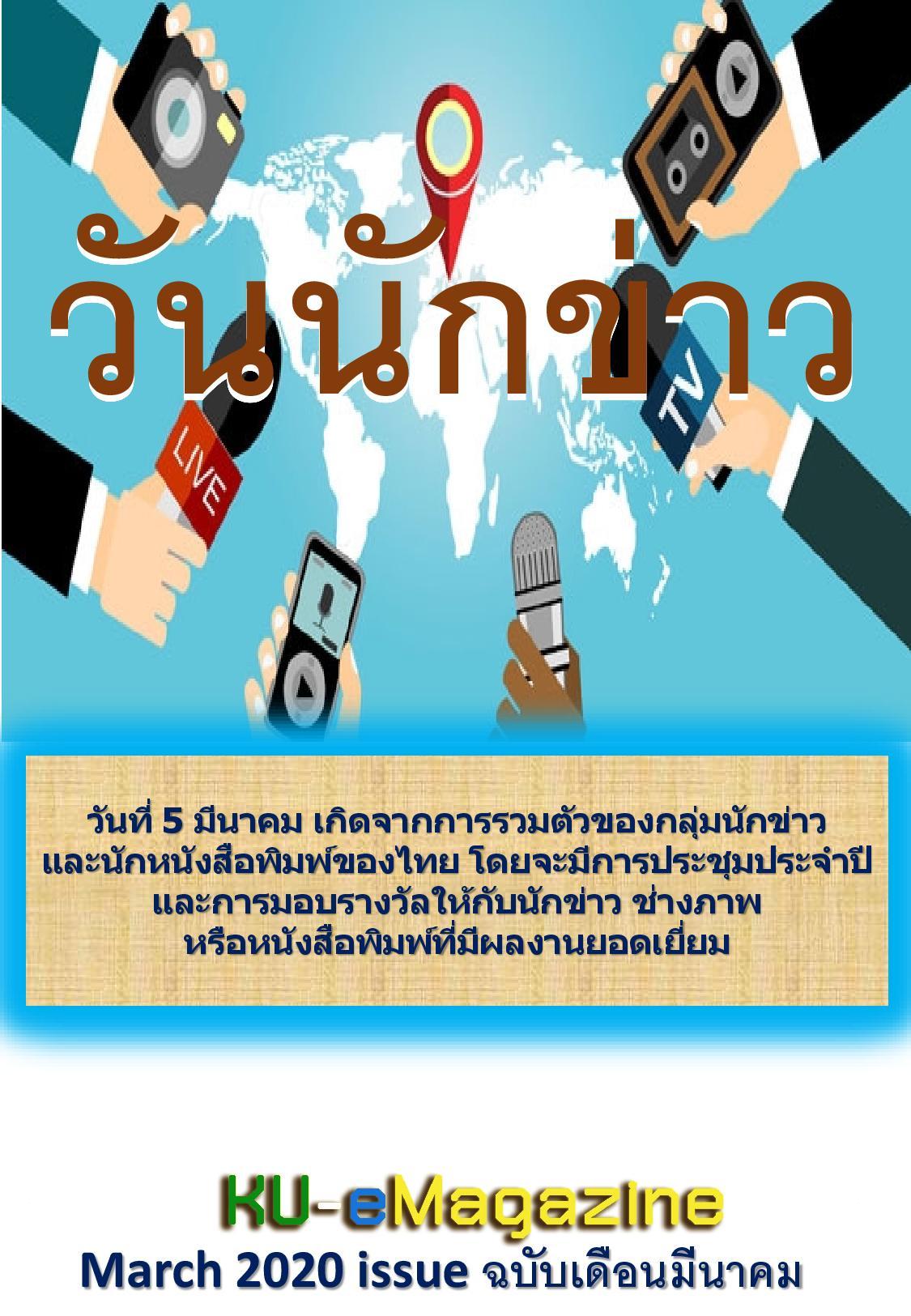 kuemagazinemarch2020-page-001