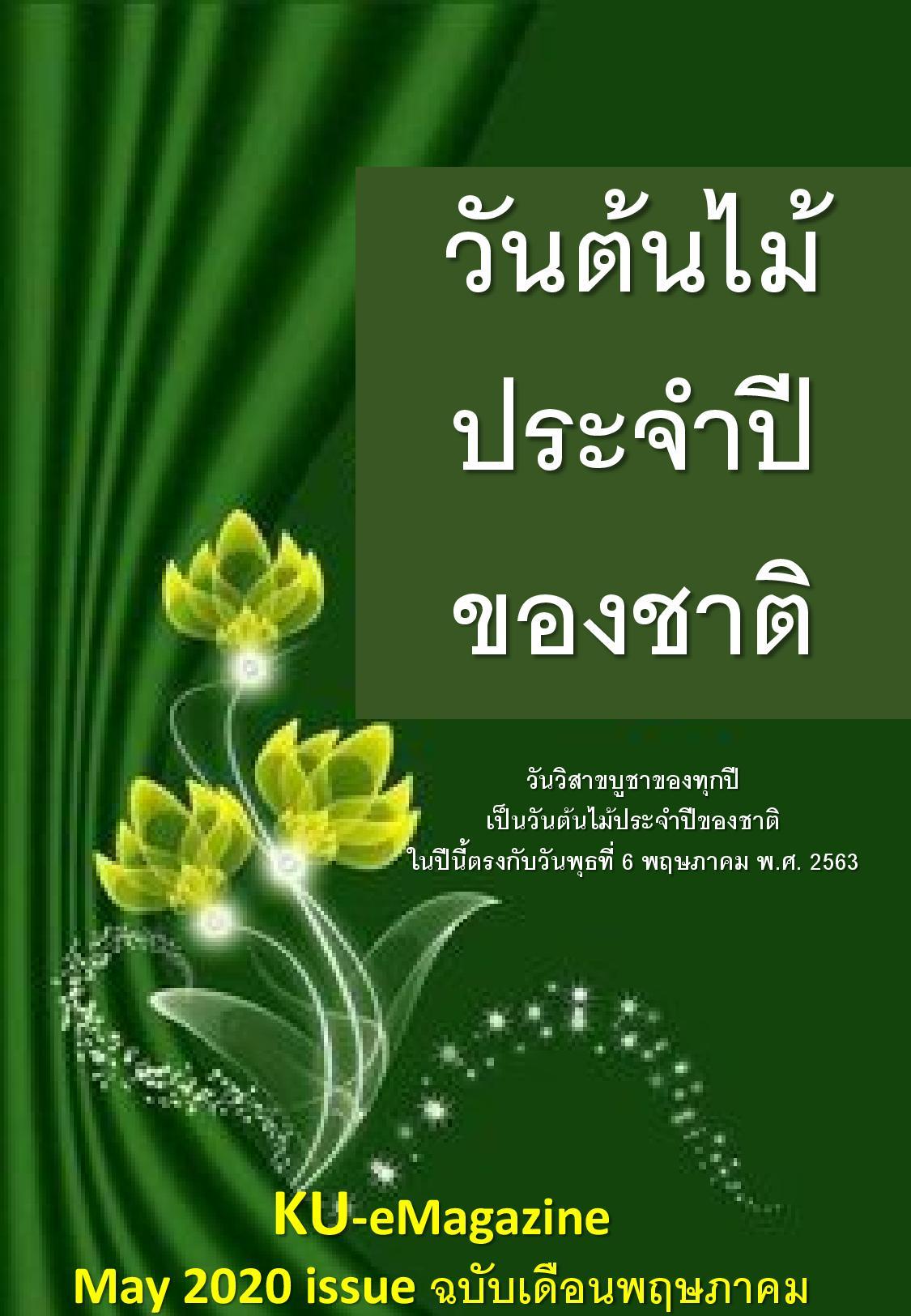 kuemagazinemay2020-page-001