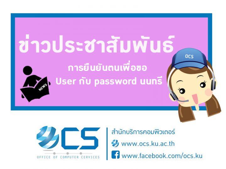 การยืนยันตนเพื่อขอ User กับ password นนทรี