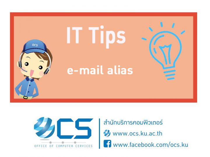 e-mail alias