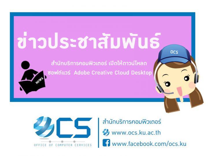 สำนักบริการคอมพิวเตอร์ เปิดให้ดาวน์โหลด ดาวน์โหลด ซอฟต์แวร์  Adobe Creative Cloud Desktop