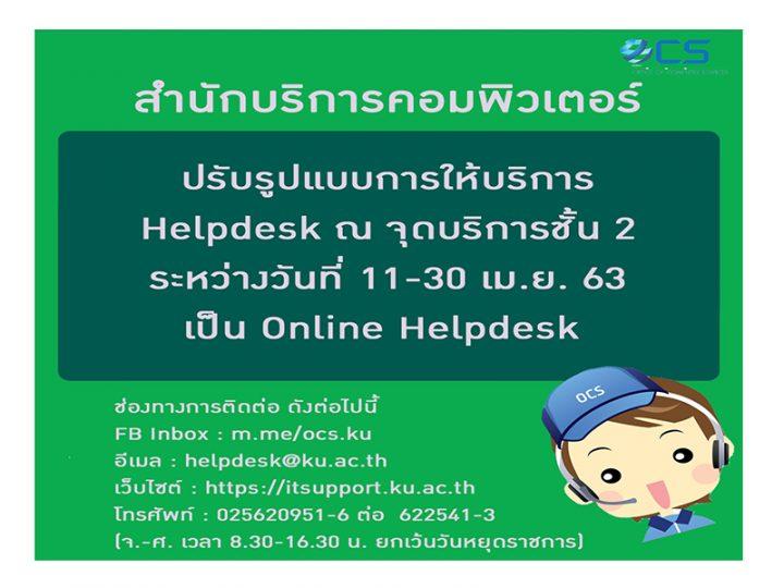 ประกาศ !! ปรับรูปแบบการให้บริการ HELPDESK ณ จุดบริการชั้น 2 เป็น ONLINE HELPDESK