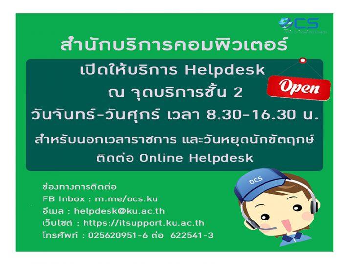 สำนักบริการคอมพิวเตอร์เปิดให้บริการ HELPDESK