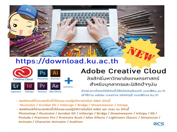 สำนักบริการคอมพิวเตอร์ เปิดให้บริการซอฟต์แวร์ Adobe Creative Cloud