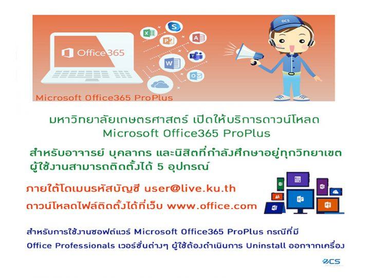 มหาวิทยาลัยเกษตรศาสตร์ เปิดให้บริการดาวน์โหลด Microsoft Office365 ProPlus