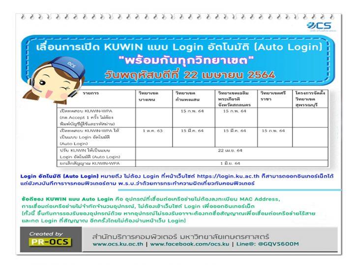 """เลื่อนการเปิด KUWIN แบบ Login อัตโนมัติ (Auto Login) """"พร้อมกันทุกวิทยาเขต"""" วันพฤหัสบดีที่ 22 เม.ย. 2564"""