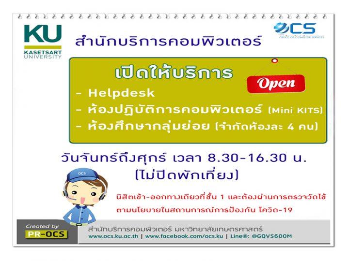 สำนักบริการคอมพิวเตอร์ ขอแจ้งเปิดให้บริการ ตั้งแต่วันจันทร์ที่ 1 ก.พ. 64 เวลา 8.30-16.30 น. (ไม่ปิดพักเที่ยง)