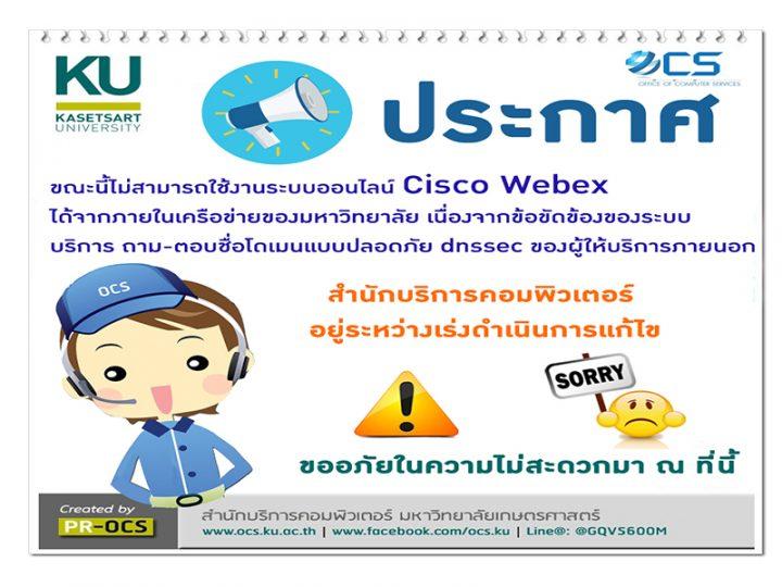 แจ้งปัญหาไม่สามารถใช้งานระบบออนไลน์ cisco webex ได้จากภายในเครือข่ายของมหาวิทยาลัย