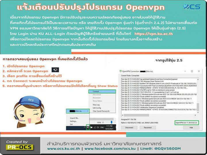 แจ้งเตือนปรับปรุงโปรแกรม Openvpn