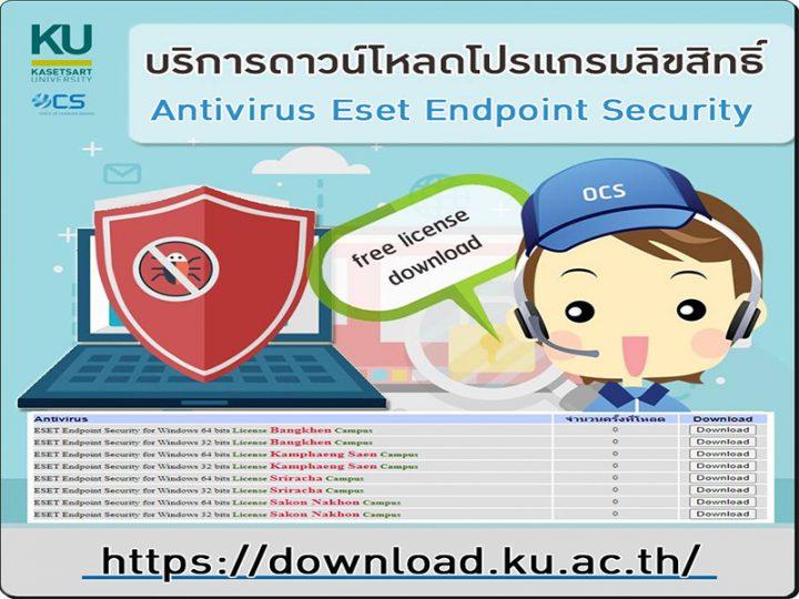 บริการดาวน์โหลดโปรแกรมป้องกันไวรัสแบบมีลิขสิทธิ์ Eset Endpoint Security