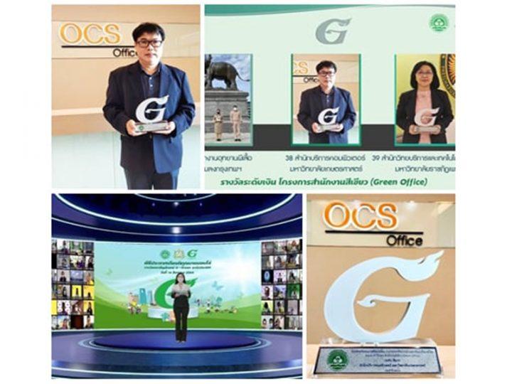สำนักบริการคอมพิวเตอร์ มหาวิทยาลัยเกษตรศาสตร์ ได้รับรางวัลดีมาก ระดับ G เงิน ประจำปี 2563 ในโครงการ G Green สำนักงานสีเขียว
