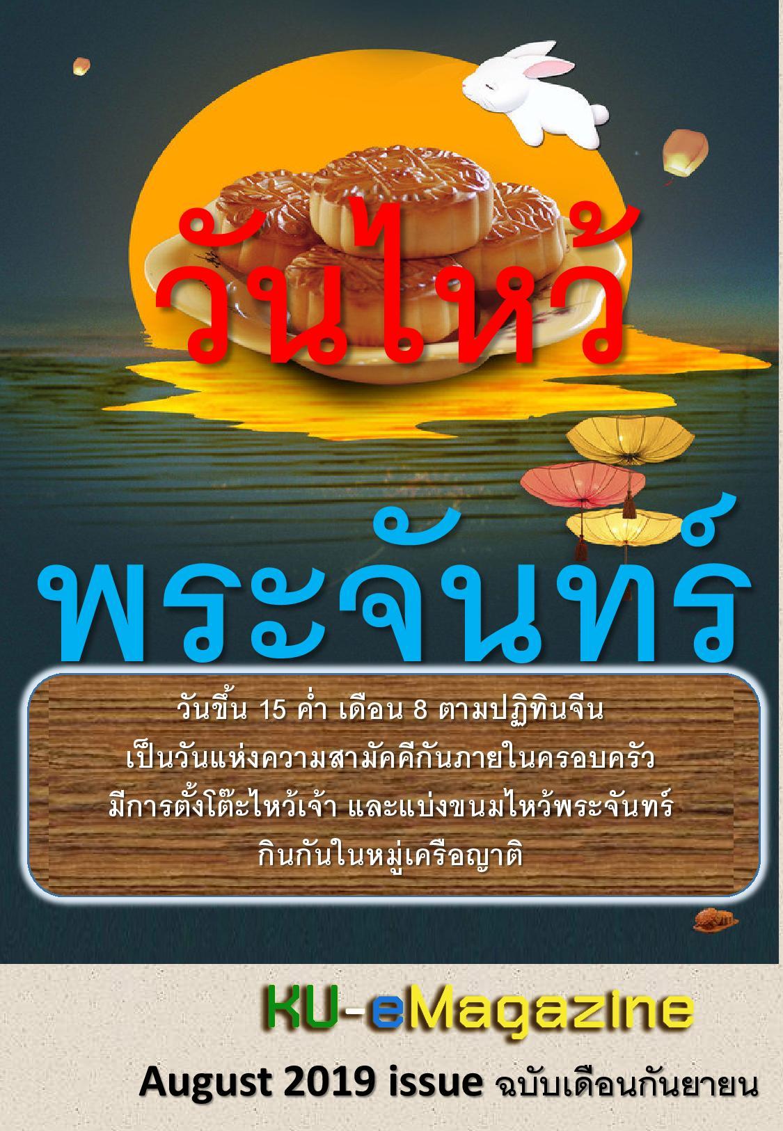 kuemagazine-september19-page-001