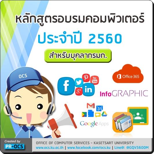 FB-course60