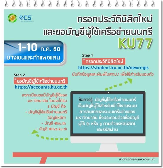 FB-NewKU77